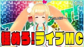【TUBEOUT!直前企画】ライブMC特訓でアリスのパフォーマンスは爆上がり!