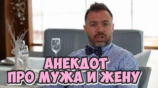 Самые смешные одесские анекдоты! Анекдот про мужа и жену! (03.05.2018)