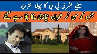 Bushra Manika Bibi Imran Khan third wife Ist Interview with TV Channel in Urdu Hindi