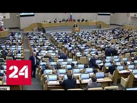 Госдума: эта приватизация будет вечной