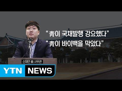 적자 국채발행 의혹...쟁점은? / YTN