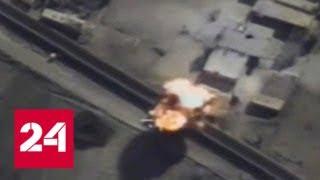 Ударами ВКС России в Сирии уничтожены более 200 боевиков - Россия 24