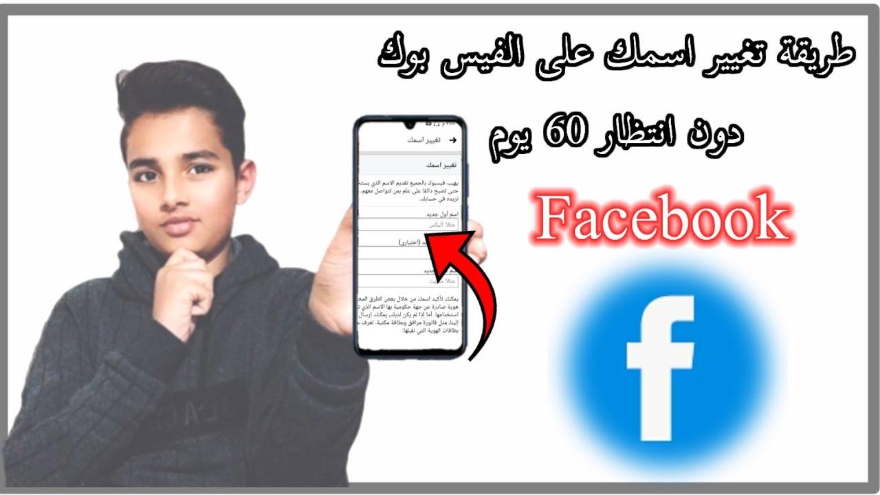 حصريا كيفية تغيير اسم الفيس بوك بدون انتظار 60 يوم 2020 Youtube