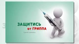Нужно ли делать прививку против гриппа?