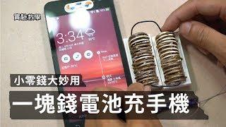 一塊錢電池充手機【LIS實驗室】