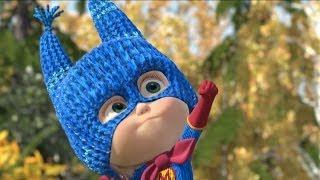 Премьера мультфильма Маша и медведь: Героями не рождаются (Трейлер 1)