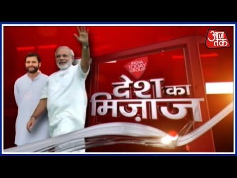 NDA To Get 281 Seats, UPA 122 Seats, Says India Today Karvi Mood Of The Nation Poll