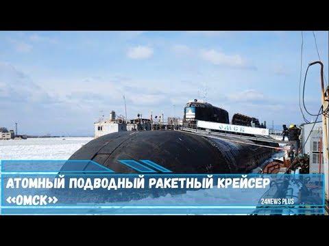 Атомный подводный ракетный крейсер «Омск» передан в состав ВМФ РФ