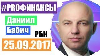 ПРО финансы 25 сентября 2017 года Александр Разуваев