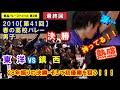 【バレーボール】東洋 vs 鎮西【2010春高バレー 男子《決勝》】