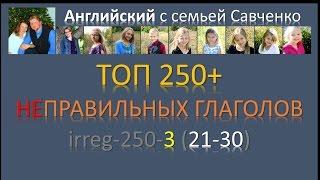 Неправильные глаголы / Английский язык / irreg-250-3/ Английский для начинающих