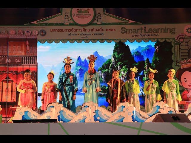 โรงเรียนเทศบาลวัดสระทอง เข้าร่วมการแข่งขันละครภาษาจีน