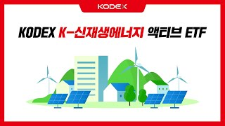 KODEX K-신재생에너지액티브 ETF