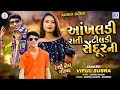 Akhaldi Rati Re Tildi Sedurni | VIPUL SUSRA | આંખલડી રાતી રે ટીલડી સેંદુરની | New Gujarati Song 2020