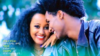 Frezer Kenaw - Dershaye | ድርሻዬ - New Ethiopian Music 2017 (Official Video)