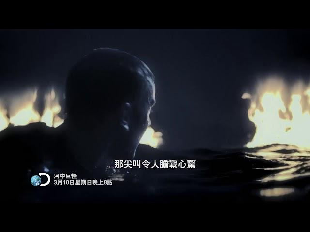 《河中巨怪第9季》:3月10日起,每週日 晚間8點首播。