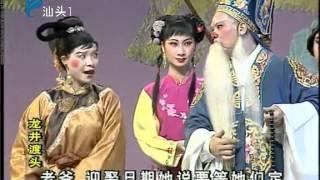 Repeat youtube video Teochew Opera 毅奋潮剧 《龙井渡头》 揭阳潮剧团演出