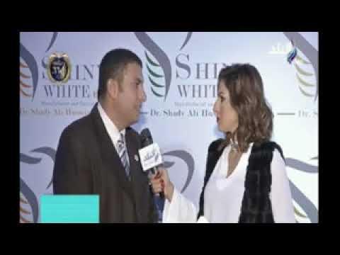 لقاء د/ أحمد الليثى أستشارى حشو العلاج التحفظى أحد فريق شاينى وايت فى حفل أفتتاح شاينى وايت أيليت