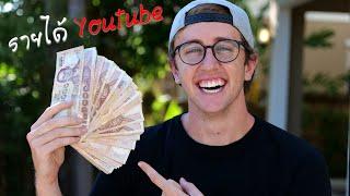 เผยความลับ-การทำ-youtube-ได้เงินเท่าไร