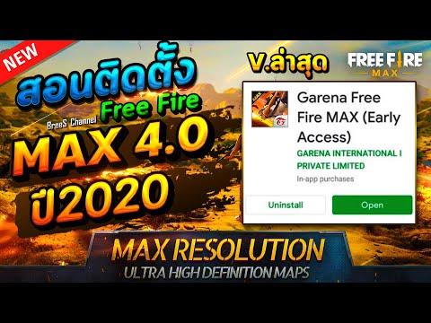 สอนติดตั้ง+โหลด Free Fire Max 4.0 เวอร์ชันล่าสุด✅ปี2020🎉เล่นได้100% รีบโหลดด่วน🔥