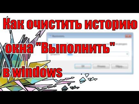 """Как очистить историю окна """"Выполнить"""" в Windows ?!"""