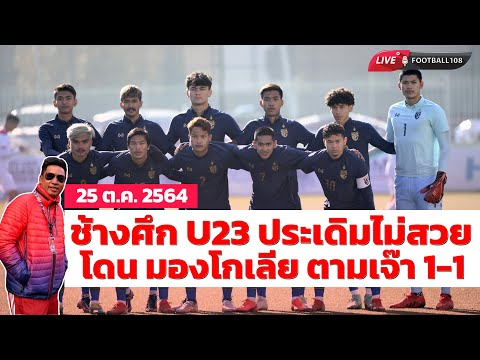 คุยหลังเกมวิเคราะห์สาเหตุและผ่าฟอร์มนักเตะไทยหลังเสมอมองโกเลียเปิดยู23ชิงแชมป์เอเชีย-ฟุตบอล108LIVE