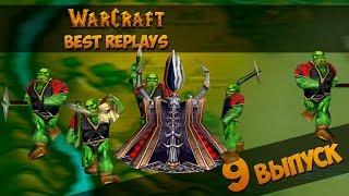 WarCraft 3 Best Replays 9 Выпуск (Люцифер удиви)