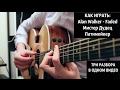 3 РАЗБОРА В 1 ВИДЕО Alan Walker Faded Мистер Дудец Патимейкер Урок Как играть песни на гитаре mp3