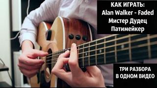 3 РАЗБОРА В 1 ВИДЕО: Alan Walker - Faded, Мистер Дудец, Патимейкер (Урок/Как играть песни на гитаре)