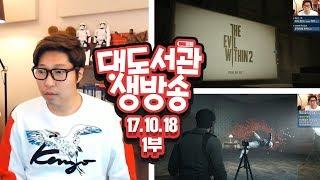 대도서관 LIVE] (1부) 이블위딘2 공포게임은 대도가 해야 제 맛! / 10/18(수) 헷!! GAME CAST 라이브 생방송