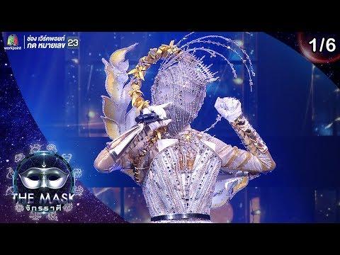 The Mask จักรราศี | EP.03 | หน้ากากราศีกันย์ | 12 ก.ย. 62 [1/6]