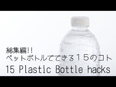 ペットボトルでできる15のまとめ動画/15plastic-bottle-hacks/おさらいライフハック