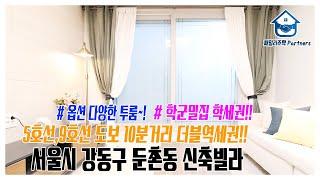 서울시 강동구 둔촌동신축빌라