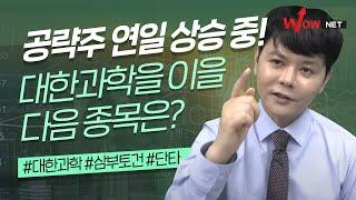신현식 | 오늘 장 뭐사지? 삼프로 공략주는? #바이오…