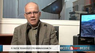 Ο Τάσος Τέλλογλου στο www.kozani.tv