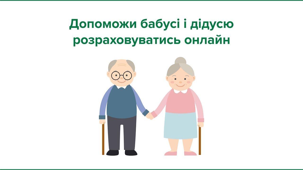 Допоможи бабусі і дідусю розраховуватись онлайн. Озвучено Ольгою Сумською