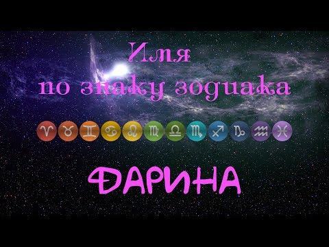 Дарина(Имя по знаку зодиака)