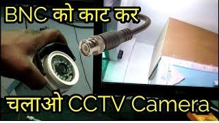 Connect cctv Camera without BNC Connectors बिना BNC कनेक्टर के चलाए सिसिटीवी कैमरा