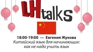 Language Heroes Talks: с чего начать изучать китайский