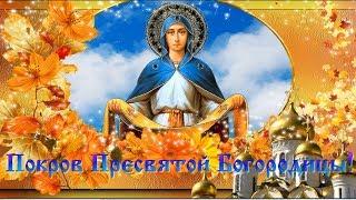 Видео поздравление на праздник Покрова Пресвятой Богородицы. С Покровом Пресвятой Богородицы
