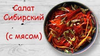 Салат ЧАФАН c МЯСОМ
