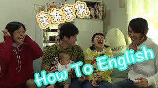 森渉・金田朋子夫妻のお宅で出張ベビーシッターをやることに。初めての...