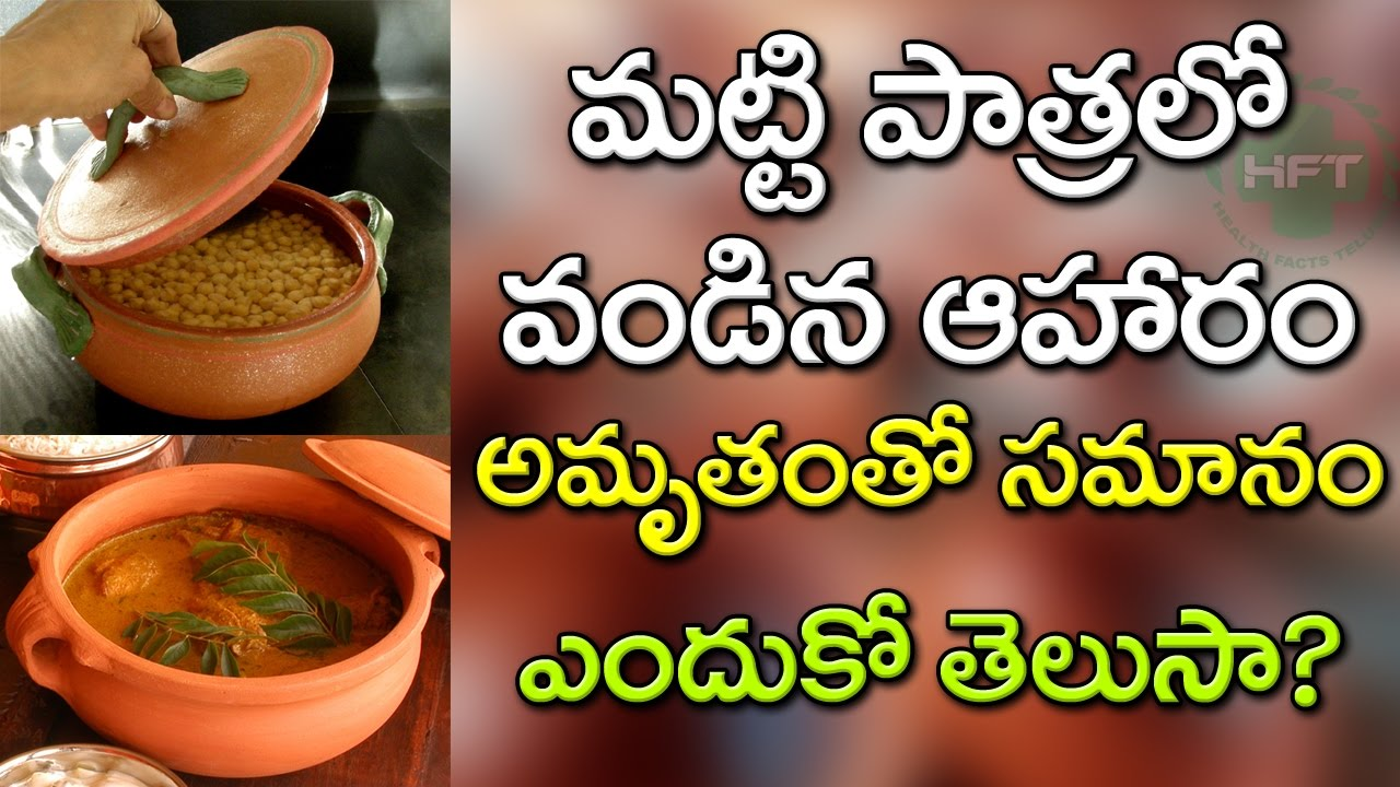 Amazing benefits of cooking food in mud pots best health tips amazing benefits of cooking food in mud pots best health tips health facts telugu youtube forumfinder Gallery
