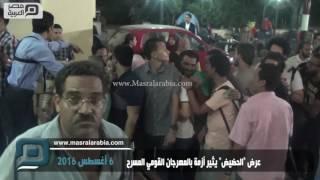مصر العربية | عرض