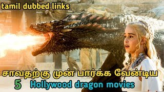 5 Hollywood dragon movies you should watch | download links | tubelight mind   tamil |