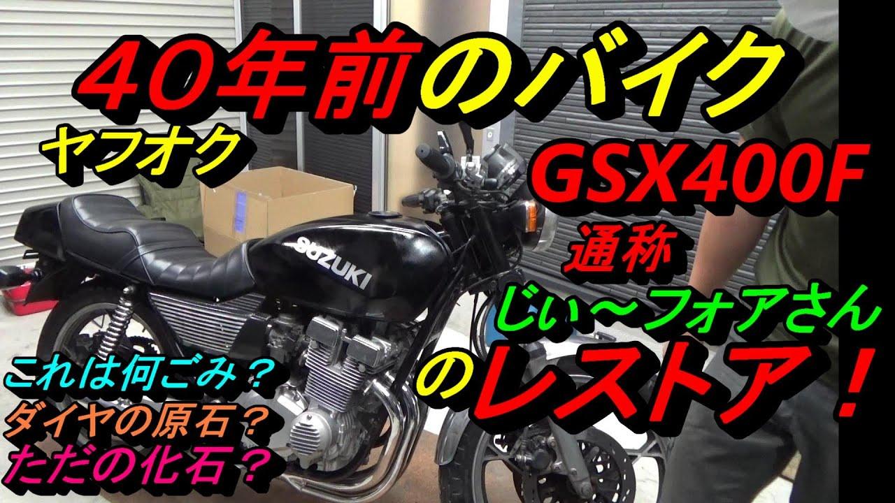 1.GSX400F じぃ~フォアさんの修理日記
