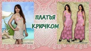 ➥Вязание крючком ✿► Платья ◄✿ Работы Екатерины Курчак