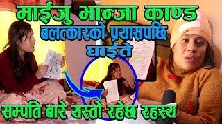 माइजु भान्जा काण्ड-शख्त घाइते कल्पनाले सम्पति र गाउलेहरु बारे खोलिन यस्तो रहस्य Kalpana basnet