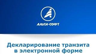 Вебинар «Декларирование транзита в электронной форме»(, 2017-03-17T18:39:04.000Z)