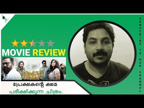 Zacharia Pothen Jeevichirippundu movie review by genre view Manoj K Jayan, Lal, Babu Antony 1
